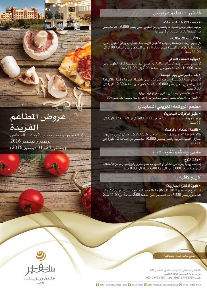 """عروض نوفمبر وديسمبر 2016 لمطاعم """"فندق وريزيدنس سفير الكويت - الفنطاس"""""""