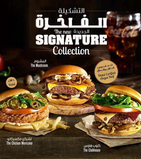 التشكيلة الجديدة الفاخرة من ماكدونالدز