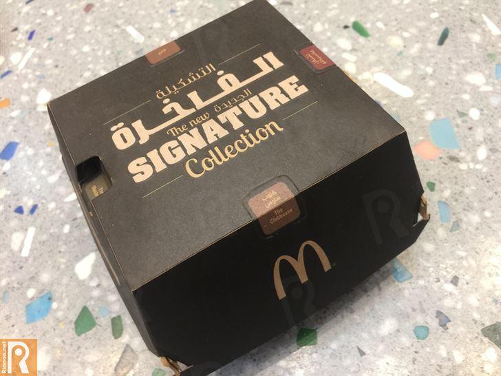 تجربتنا للتشكيلة الفاخرة الجديدة من ماكدونالدز