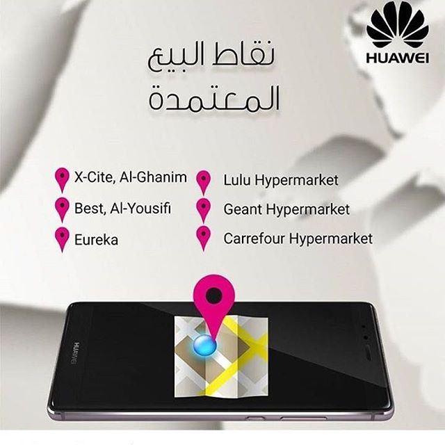 نقاط البيع المعتمدة لأجهزة هواوي في الكويت