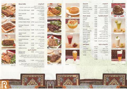 قائمة وأسعار وجبات مطعم السبعينات