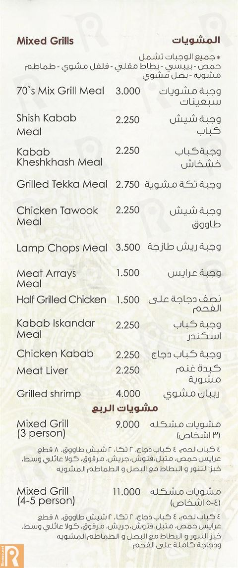 The Seventies Restaurant Menu and Prices