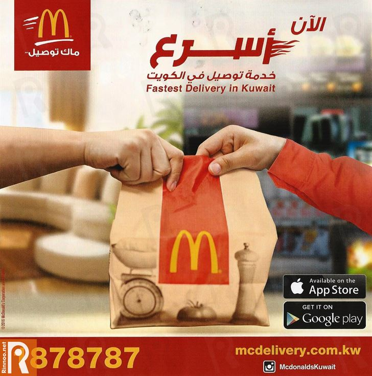 قائمة توصيل وأسعار وجبات مطعم ماكدونالدز