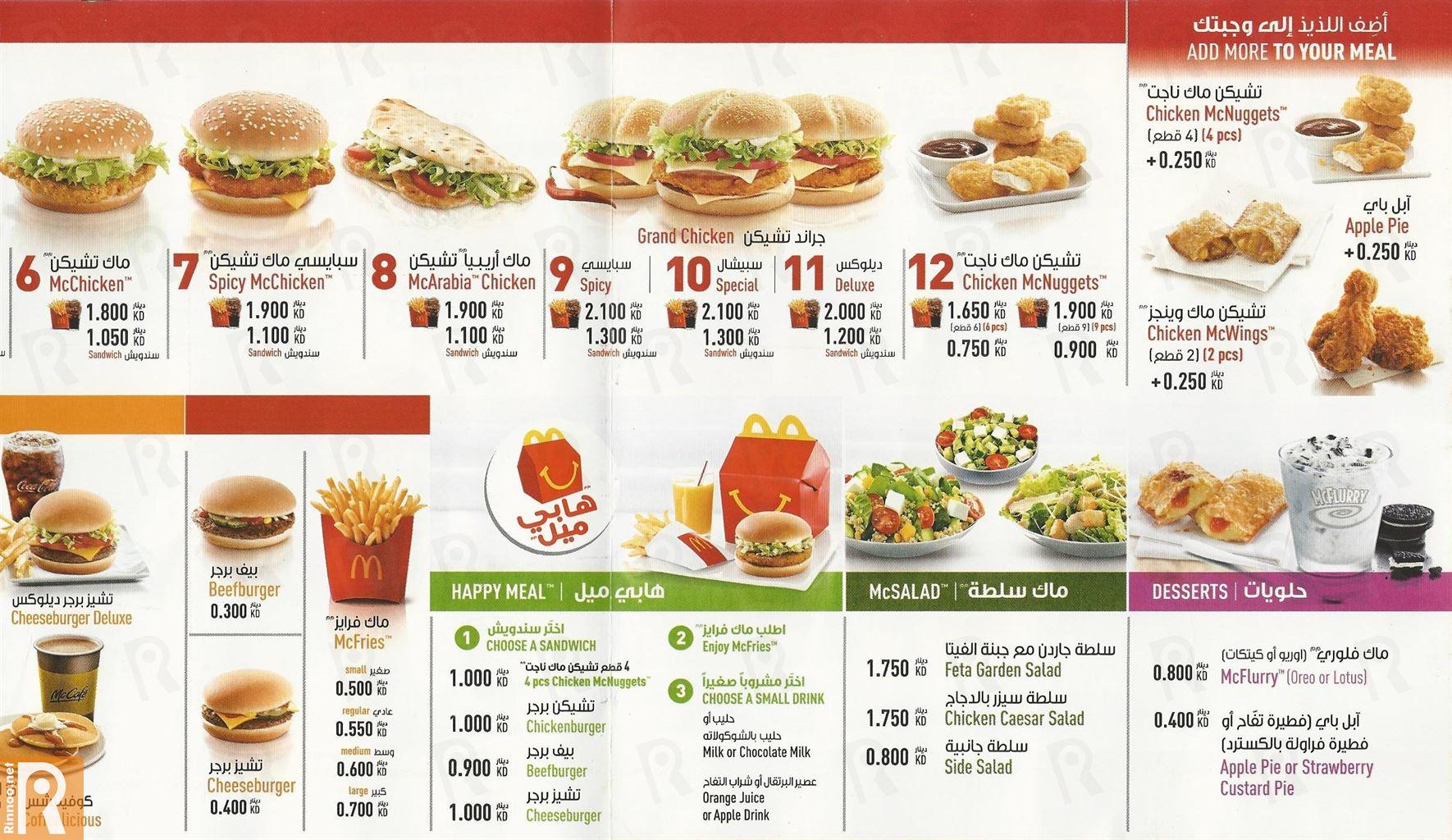 منيو ماكدونالدز السعودية الجديد بالصور والاسعار افضل المطاعم السعودية