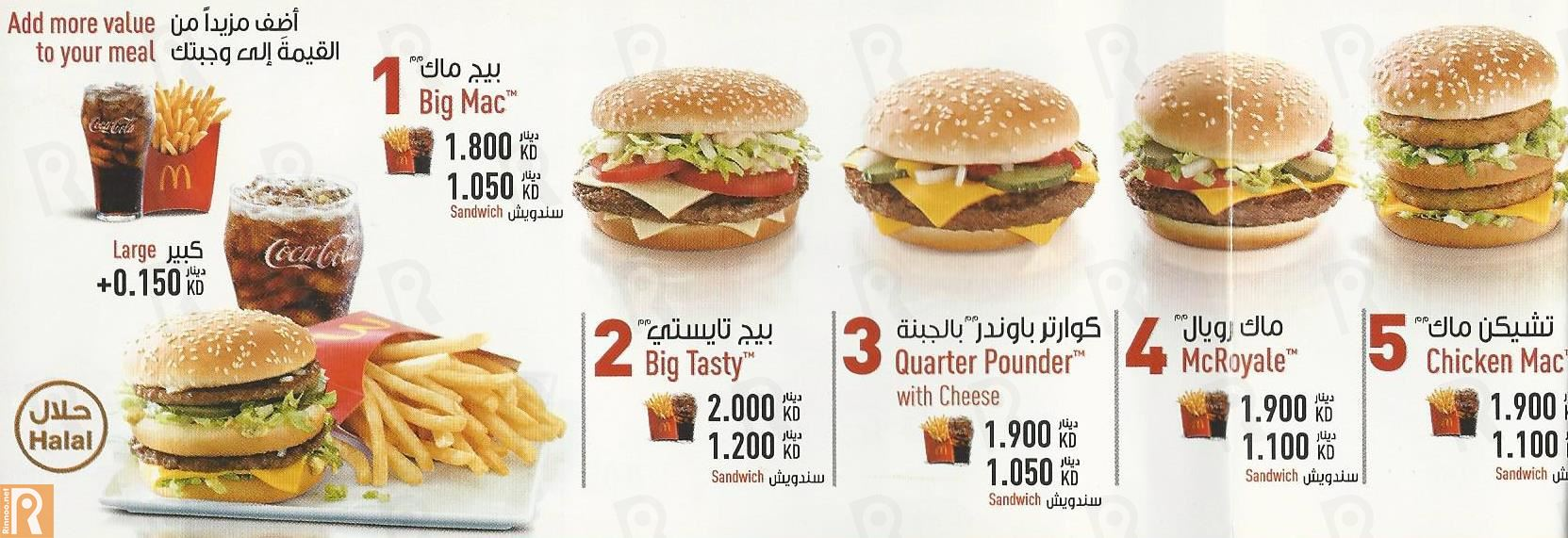 McDonald\'s Restaurant Menu and Meals Prices :: Rinnoo.net Website