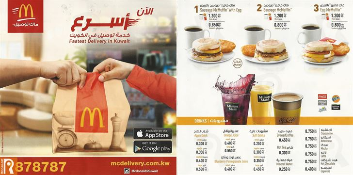 McDonald's Restaurant Menu and Meals Prices
