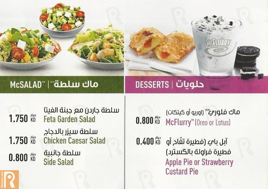 mcdonalds restaurant menu and meals prices rinnoonet