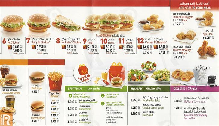 McDonald's Restaurant Menu and Meals Prices
