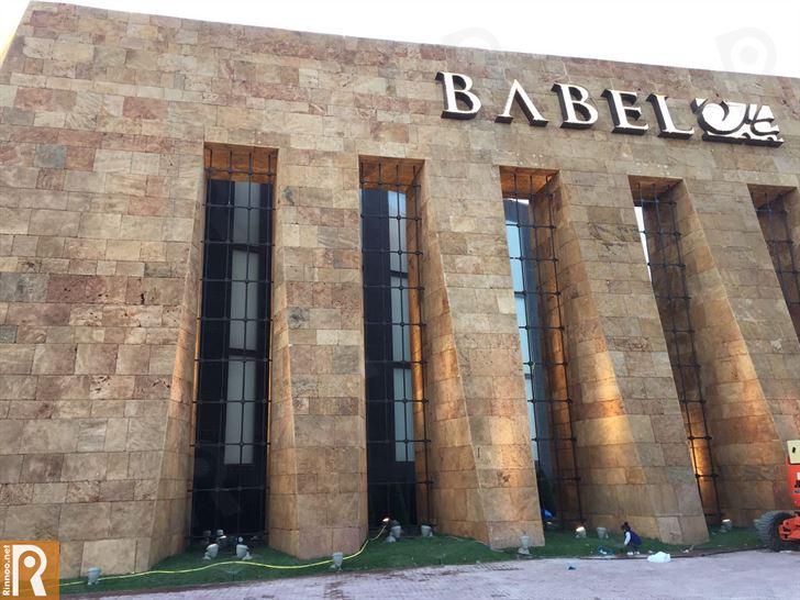 مطعم بابل اللبناني الآن في الكويت