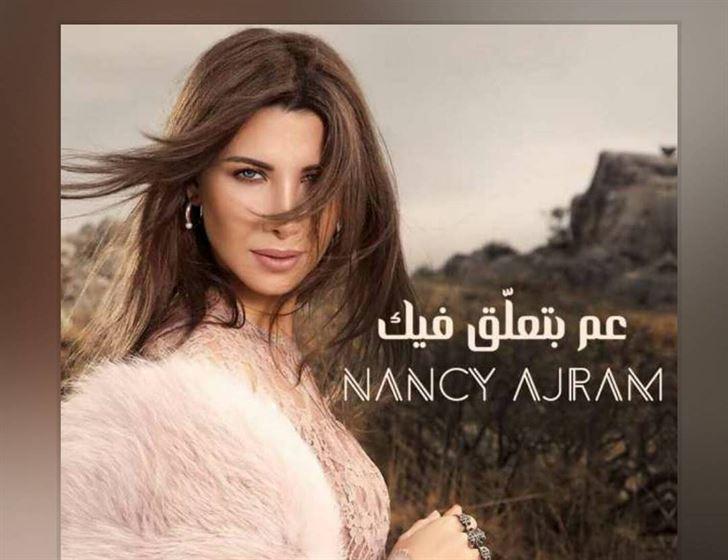 """كلمات أغنية """"عم بتعلق فيك"""" لـ نانسي عجرم"""