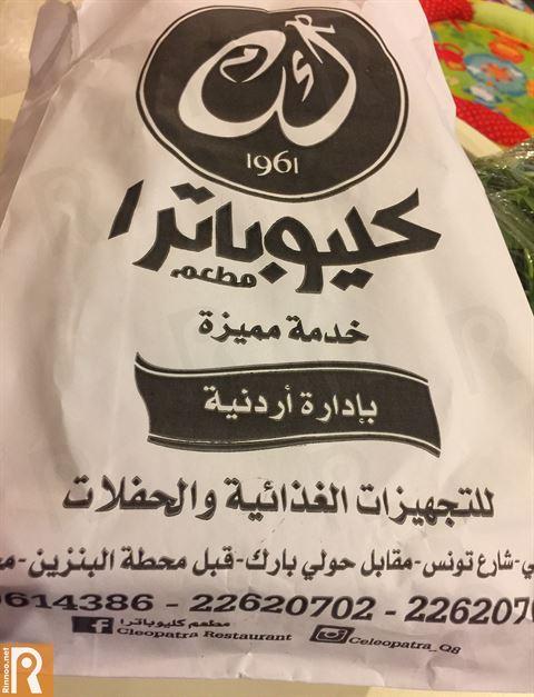 Jordanian Meat Mansaf from Cleopatra Restaurant