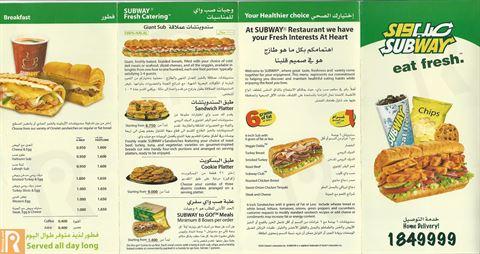 قائمة وأسعار مطعم صب واي الكويت
