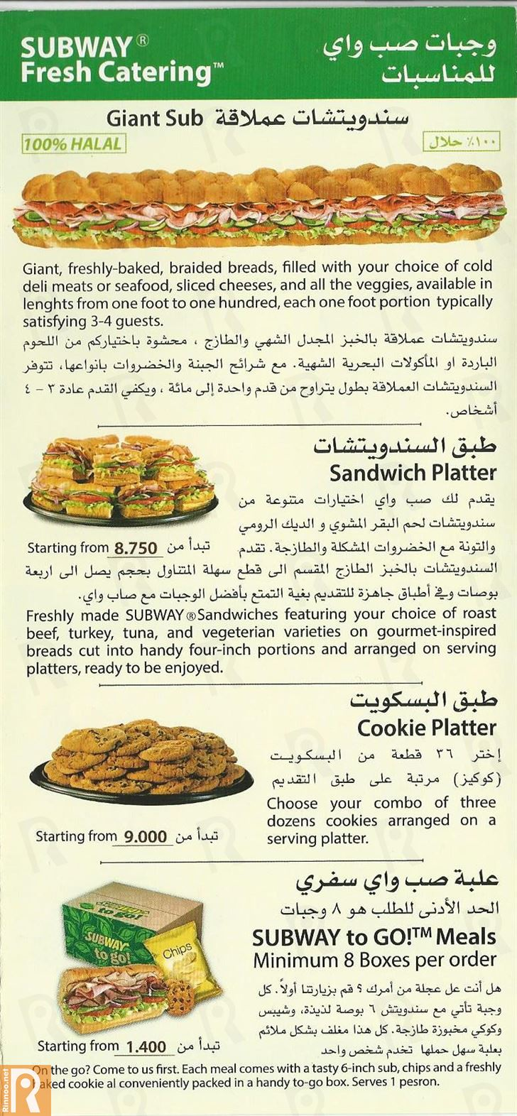 Subway Kuwait Delivery Menu and Prices