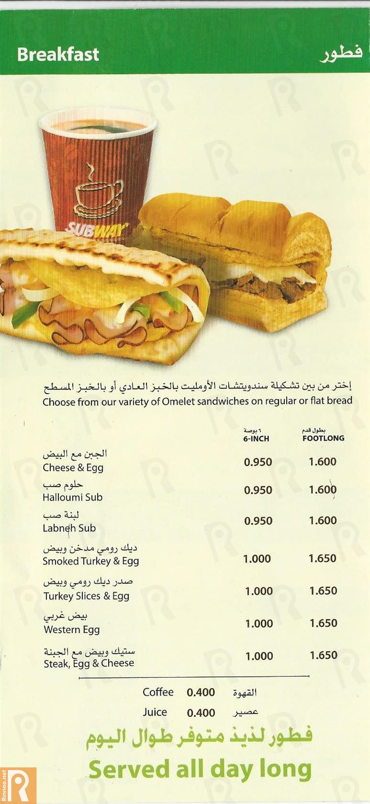 Just Like Home Toy Restaurant Menu : Subway kuwait delivery menu and prices rinnoo website
