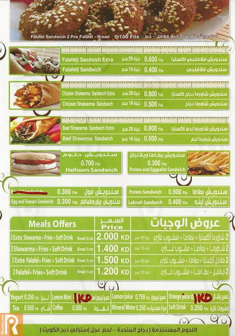 استراحة غداء في مطعم فلافلجي اللبناني