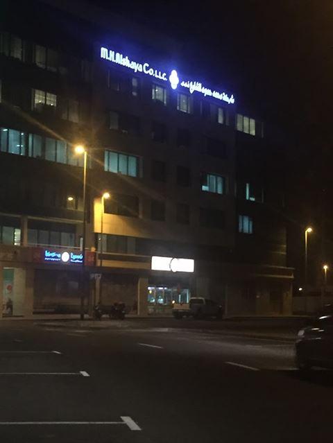 الصورة 14603 بتاريخ 21 فبراير / شباط 2016 - شركة محمد حمود الشايع - دبي، الإمارات
