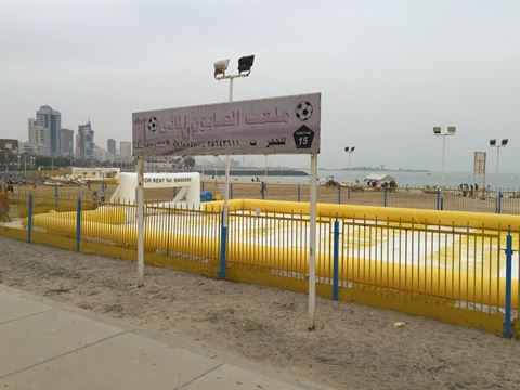 الصورة 15761 بتاريخ 8 مايو 2015 - ملعب الصابون - الكويت
