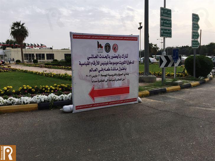 صور من حدث اطول مائدة طعام في الكويت