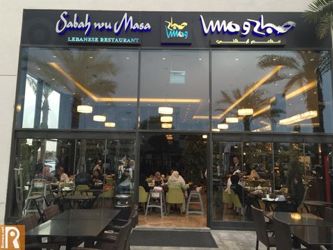 واجهة مطعم صباح ومسا اللبناني