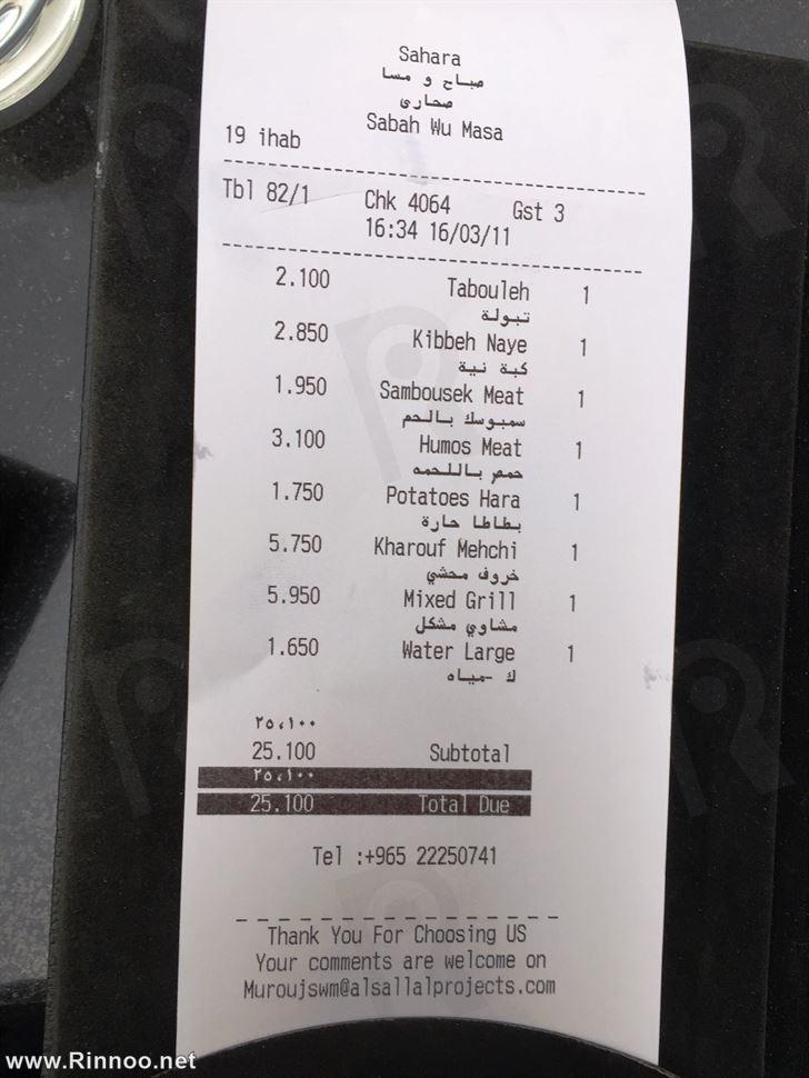 Sabah Wu Masa lunch bill