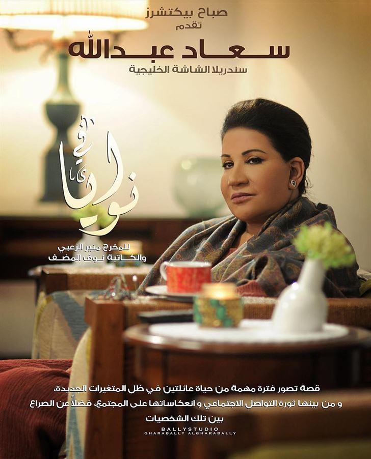 قصة وابطال المسلسل الكويتي نوايا
