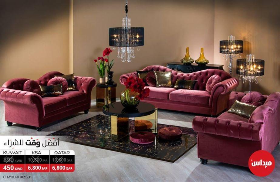 Photos Of Midas Furniture Kuwait Website