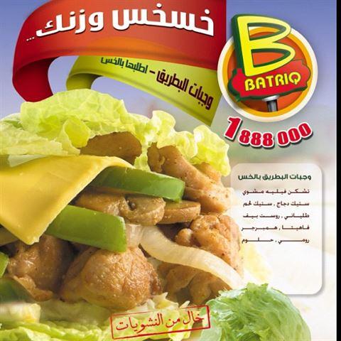 الصورة 16459 بتاريخ 19 مارس / آذار 2016 - مطعم البطريق - فرع بنيد القار - الكويت