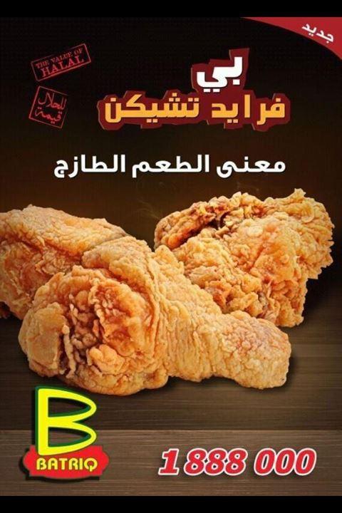 الصورة 16461 بتاريخ 19 مارس / آذار 2016 - مطعم البطريق - فرع بنيد القار - الكويت