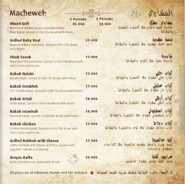 قائمة التوصيل لمطعم قرنفل في ضبية