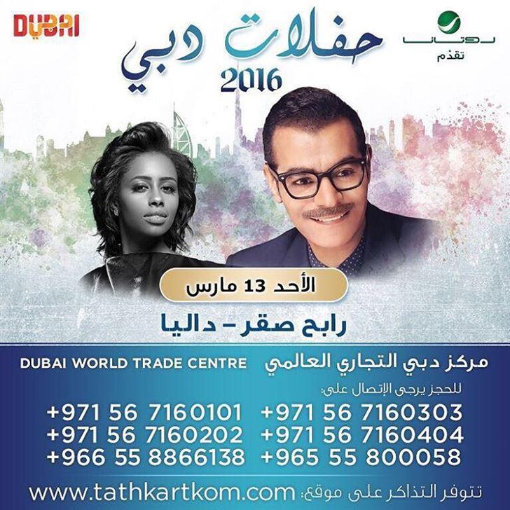 جدول حفلات دبي لشهر مارس 2016