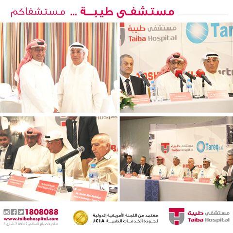 الصورة 17187 بتاريخ 30 مارس 2016 - مستشفى طيبة - الكويت