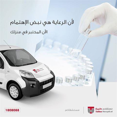 الصورة 17188 بتاريخ 30 مارس 2016 - مستشفى طيبة - الكويت