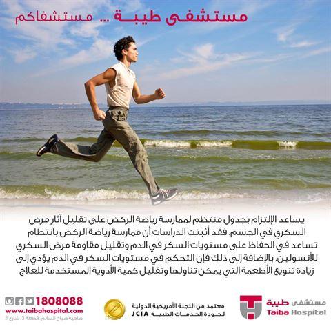 الصورة 17189 بتاريخ 30 مارس 2016 - مستشفى طيبة - الكويت