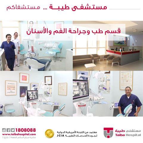 الصورة 17190 بتاريخ 30 مارس 2016 - مستشفى طيبة - الكويت