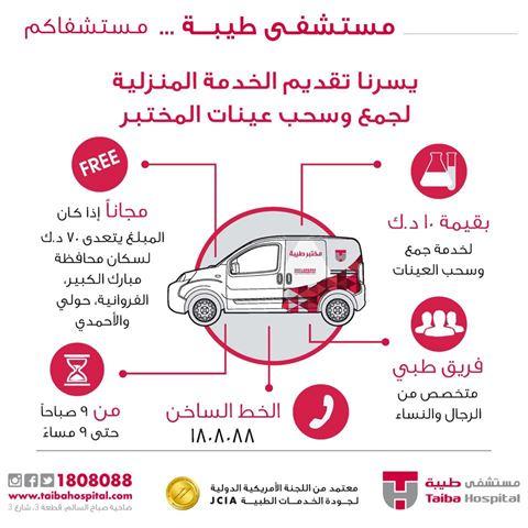 الصورة 17191 بتاريخ 30 مارس 2016 - مستشفى طيبة - الكويت