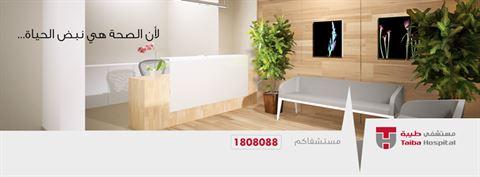 الصورة 17192 بتاريخ 30 مارس 2016 - مستشفى طيبة - الكويت