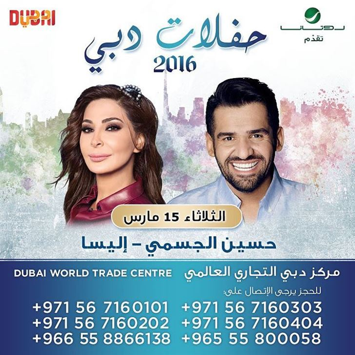 Dubai March 2016 Arabic Concerts Schedule