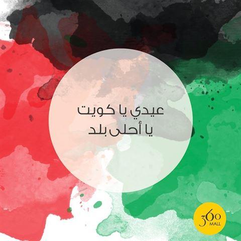الصورة 15304 بتاريخ 6 مارس 2016 - مول 360 - الكويت