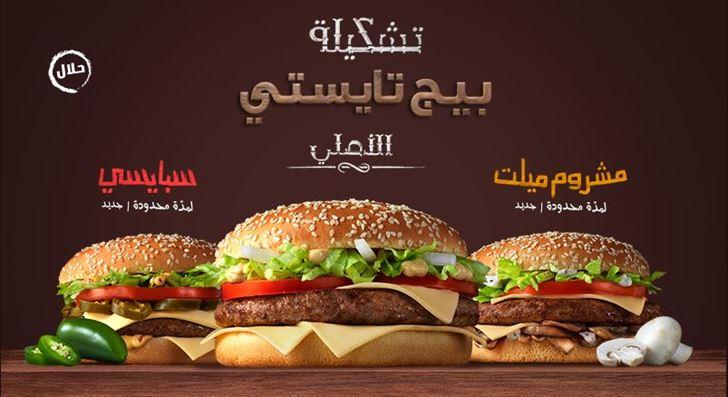 بيج تايستي ماكدونالدز الآن بنكهة مشروم ميلت وسبايسي الحار