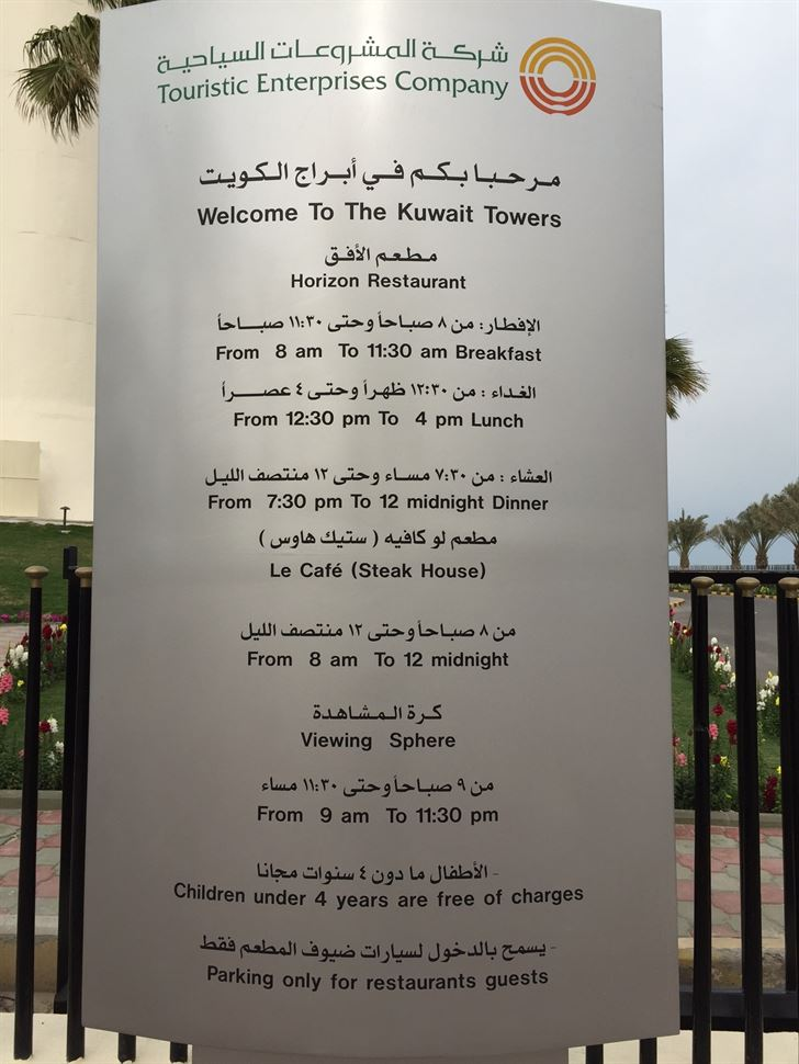 Kuwait Towers Ticket price and Opening hours