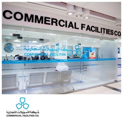 الصورة 19434 بتاريخ 18 أبريل 2016 - شركة التسهيلات التجارية - فرع الصليبيخات (مجمع سما) - الكويت