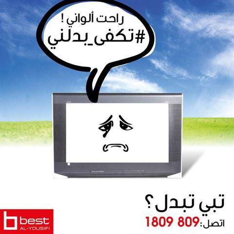 الصورة 19582 بتاريخ 19 أبريل 2016 - بست اليوسفي للالكترونيات - فرع الجهراء - الكويت