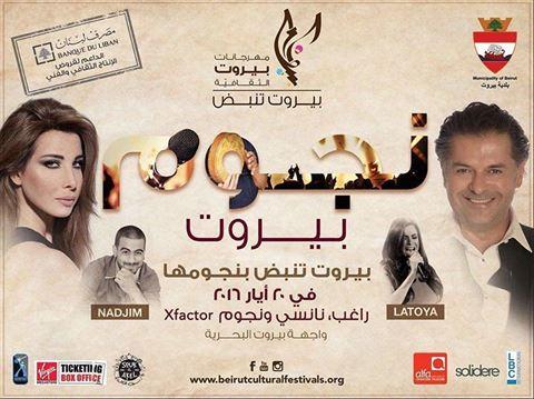 تفاصيل حفلة نانسي عجرم وراغب علامة في بيروت يوم 20 مايو