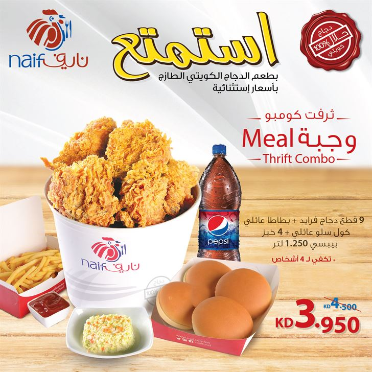 عروض جديدة في مطعم دجاج نايف على وجبات مميزة