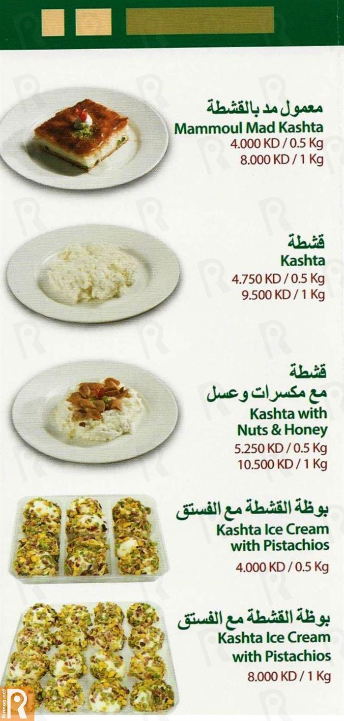 Abdul Rahman Hallab Sweets Delivery Menu