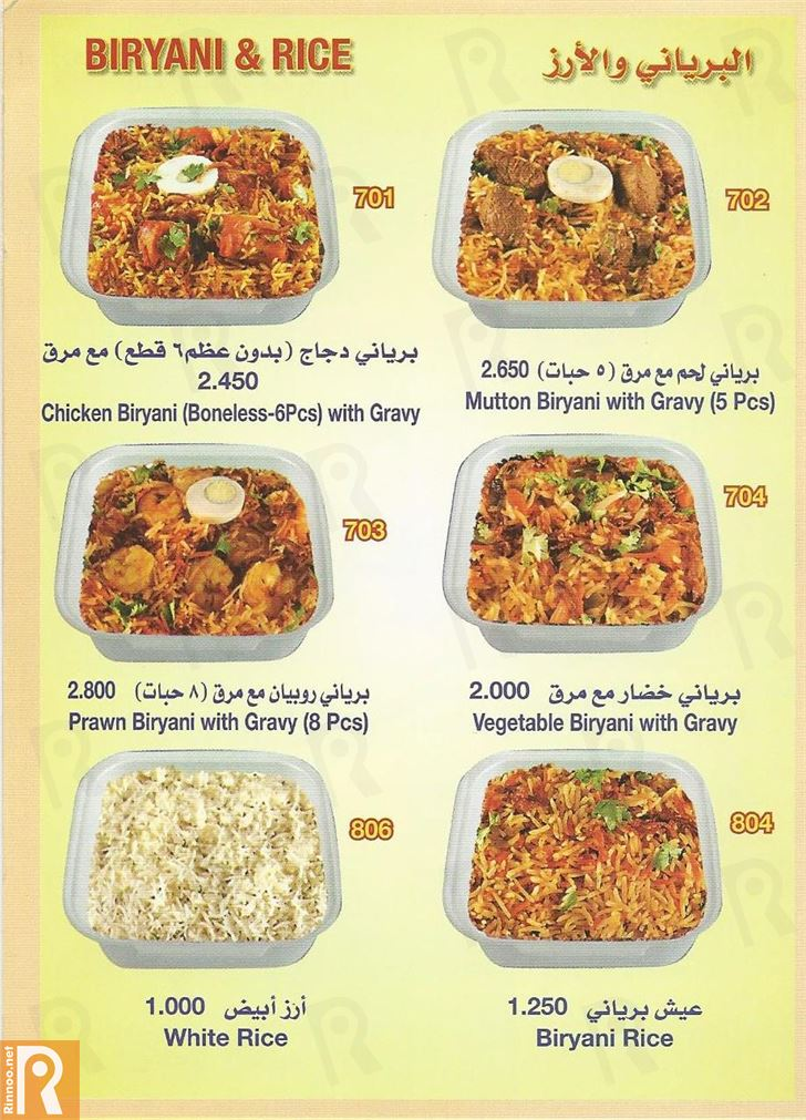 Mughal Mahal Meals Menu with Prices