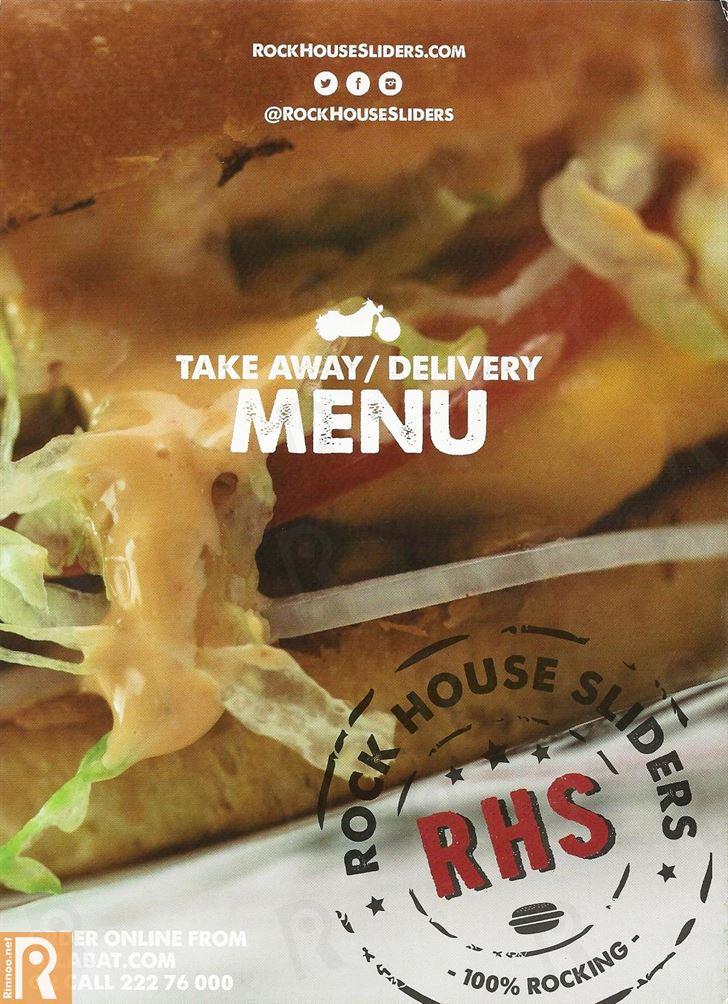 قائمة توصيل مطعم روك هاوس سلايدرز