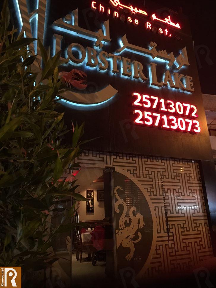 عشاء صيني في مطعم لوبستر ليك