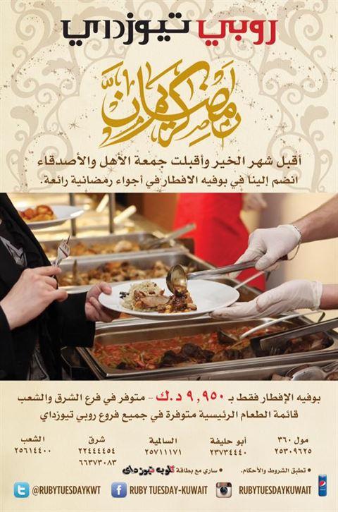 عرض بوفيه مطعم روبي تيوزداي لشهر رمضان 2016