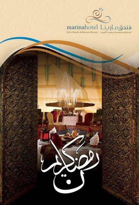 عروض مطاعم فندق مارينا لشهر رمضان 2016